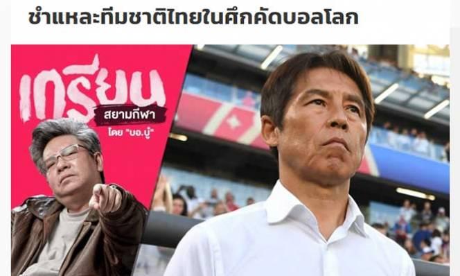 Báo Thái mừng bảng dễ vòng loại World Cup: Xem thường Công Phượng